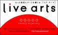 アート情報WEBサイトのロゴタイプ&名刺デザイン