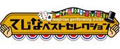 カプセル玩具商品ロゴ