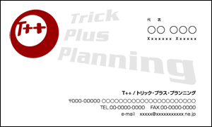 Trick Plus Planning 名刺デザイン